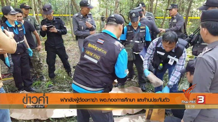 ข่าวค่ำ มิติใหม่ทั่วไทย - ประเด็นข่าว (30 ต.ค. 60)