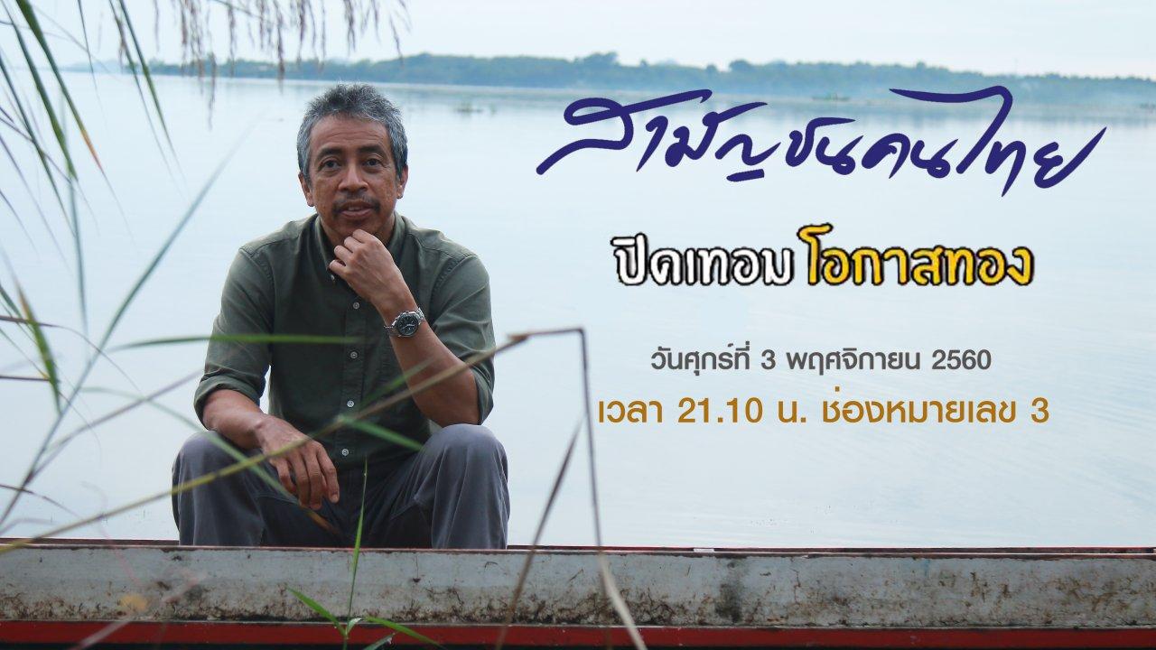 สามัญชนคนไทย - ปิดเทอม โอกาสทอง