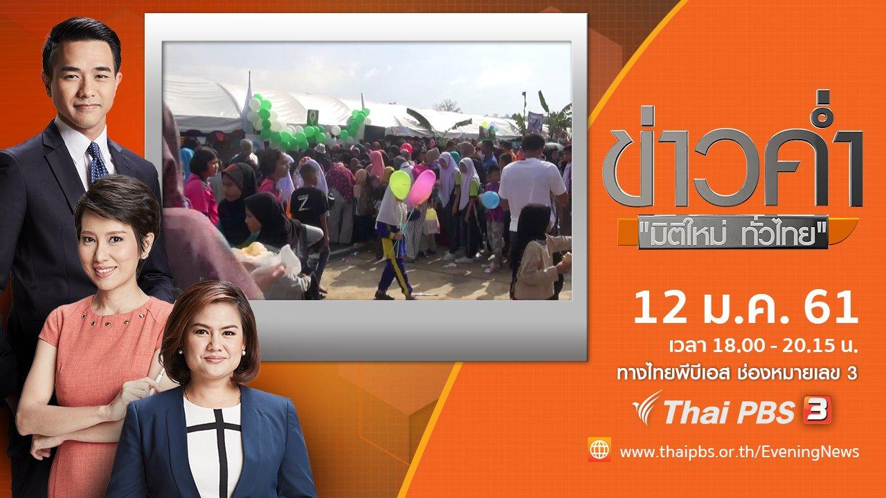 ข่าวค่ำ มิติใหม่ทั่วไทย - ประเด็นข่าว (12 ม.ค. 61)