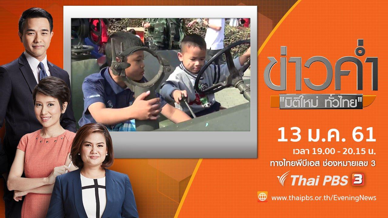 ข่าวค่ำ มิติใหม่ทั่วไทย - ประเด็นข่าว (13 ม.ค. 61)