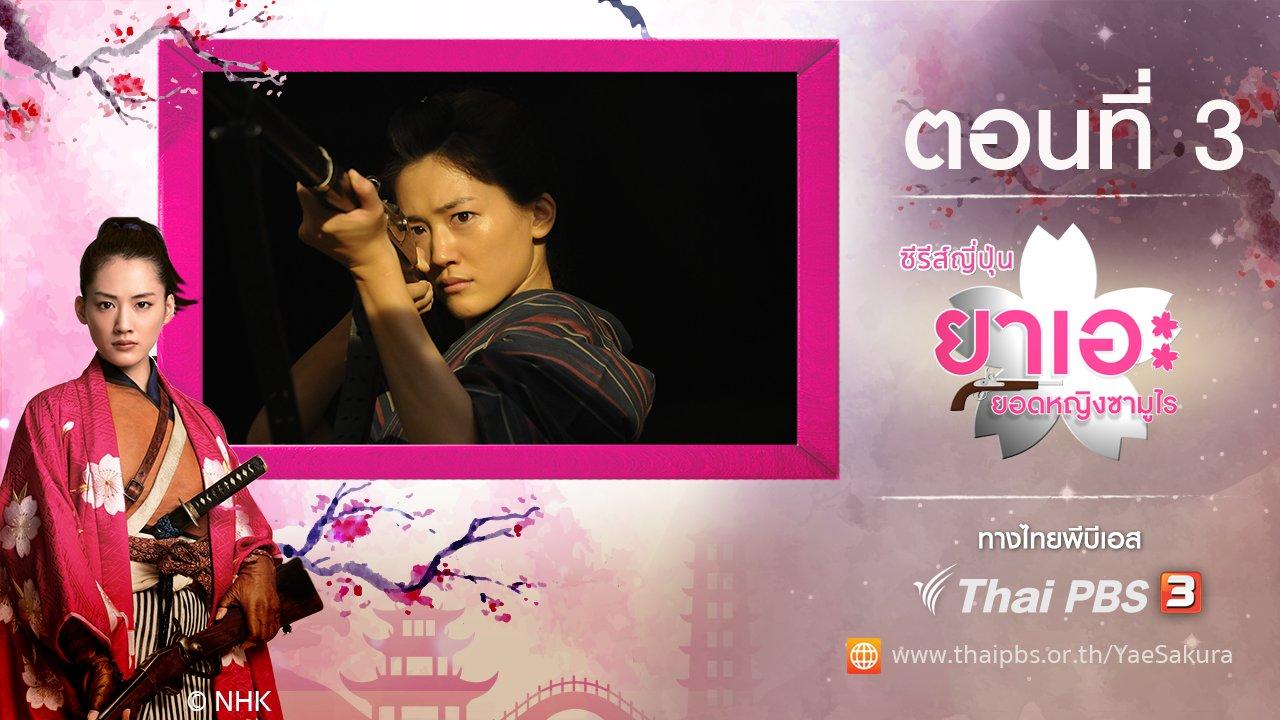 ซีรีส์ญี่ปุ่น ยาเอะ ยอดหญิงซามูไร - Yae's Sakura : ตอนที่ 3