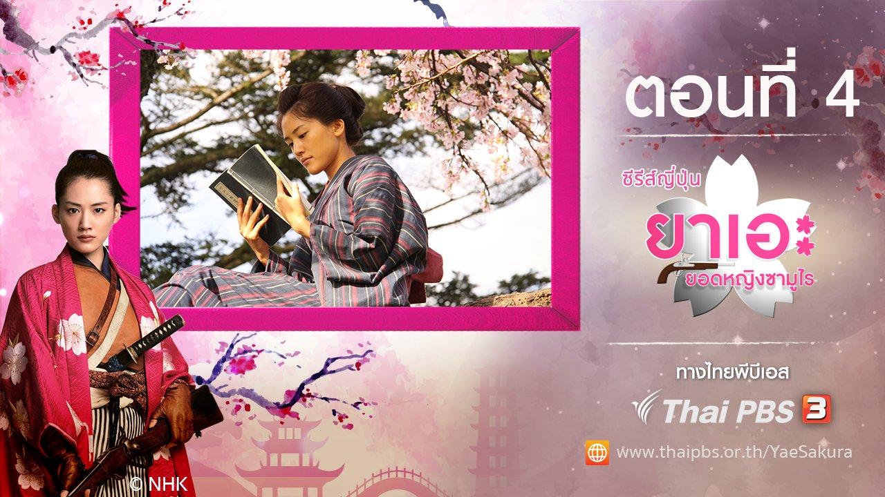 ซีรีส์ญี่ปุ่น ยาเอะ ยอดหญิงซามูไร - Yae's Sakura : ตอนที่ 4