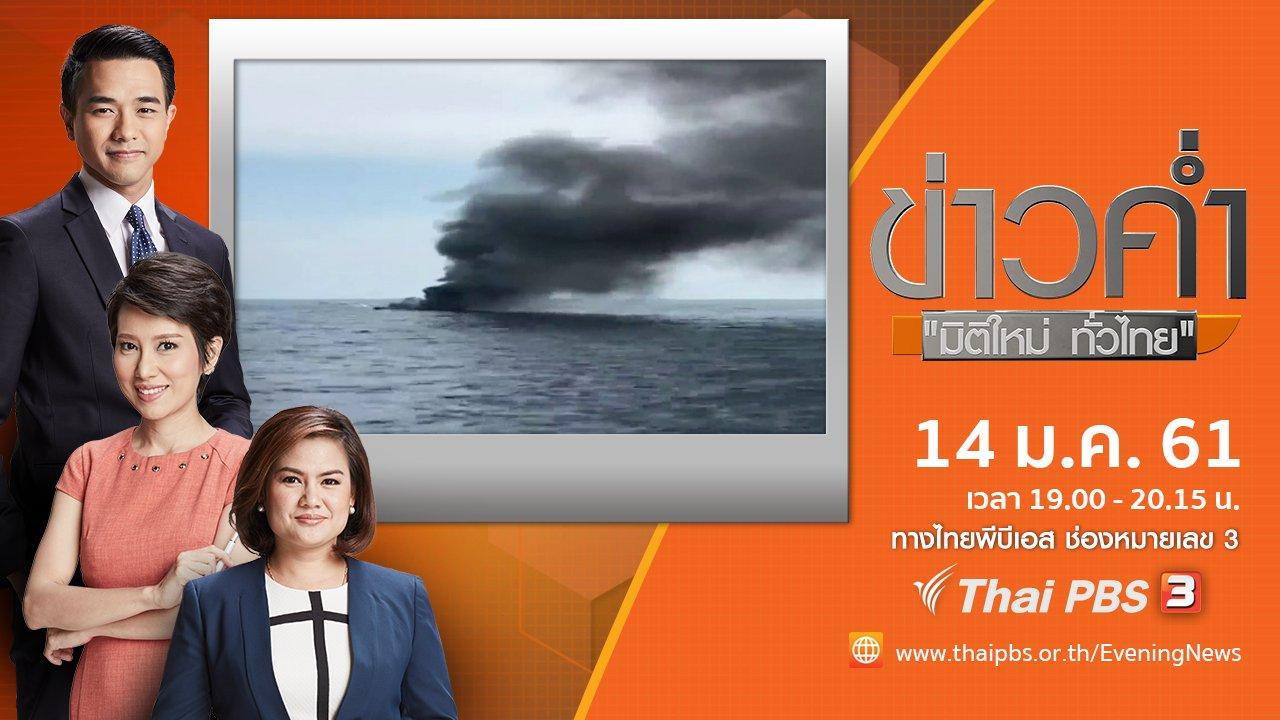 ข่าวค่ำ มิติใหม่ทั่วไทย - ประเด็นข่าว (14 ม.ค. 61)