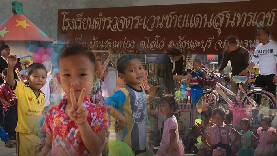 ร้องทุก(ข์) ลงป้ายนี้ - มอบความสุขให้เด็กตามแนวชายแดน อ.สังขละบุรี จ.กาญจนบุรี