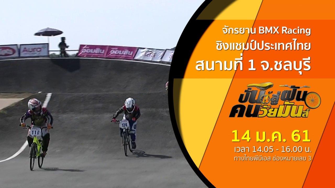 ปั่นสู่ฝัน คนวัยมันส์ - จักรยาน BMX Racing ชิงแชมป์ประเทศไทย สนามที่ 1 จ.ชลบุรี