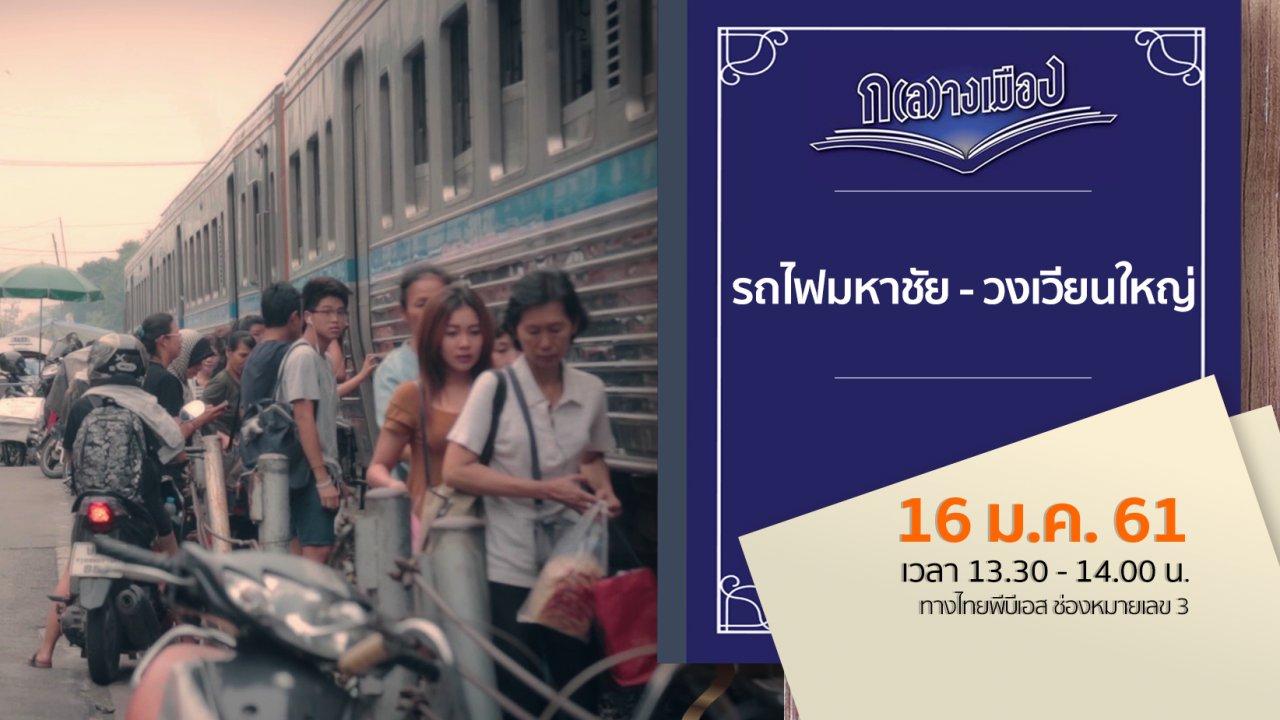 ก(ล)างเมือง - รถไฟมหาชัย - วงเวียนใหญ่
