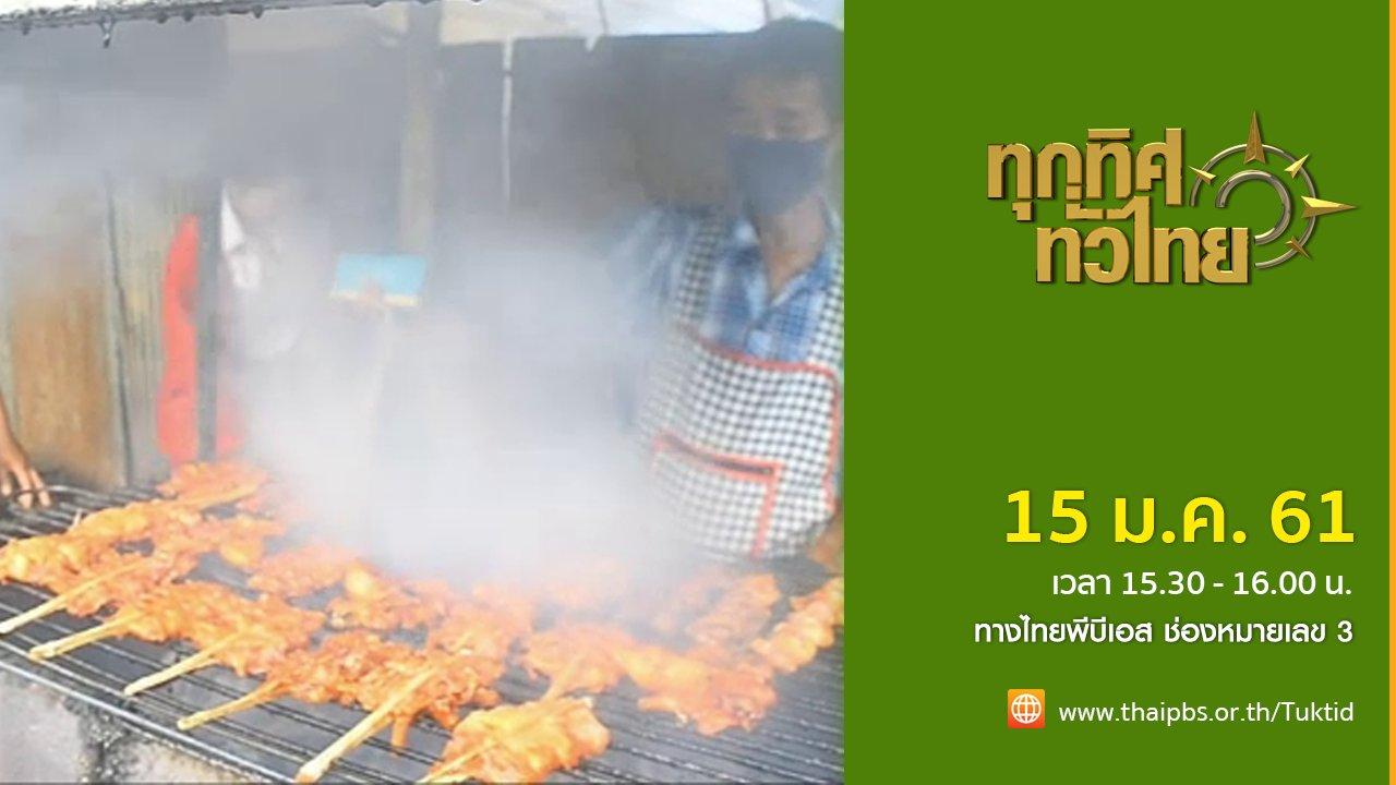 ทุกทิศทั่วไทย - ประเด็นข่าว (15 ม.ค. 61)