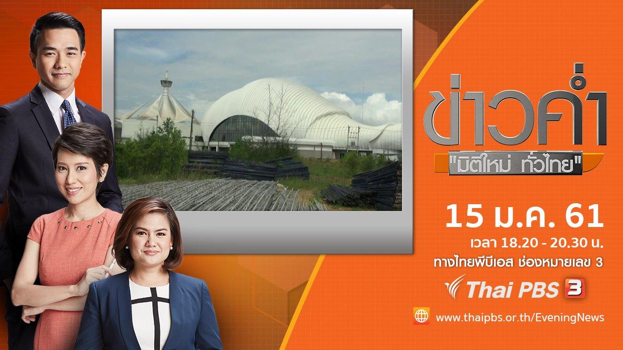 ข่าวค่ำ มิติใหม่ทั่วไทย - ประเด็นข่าว ( 15 ม.ค. 61)