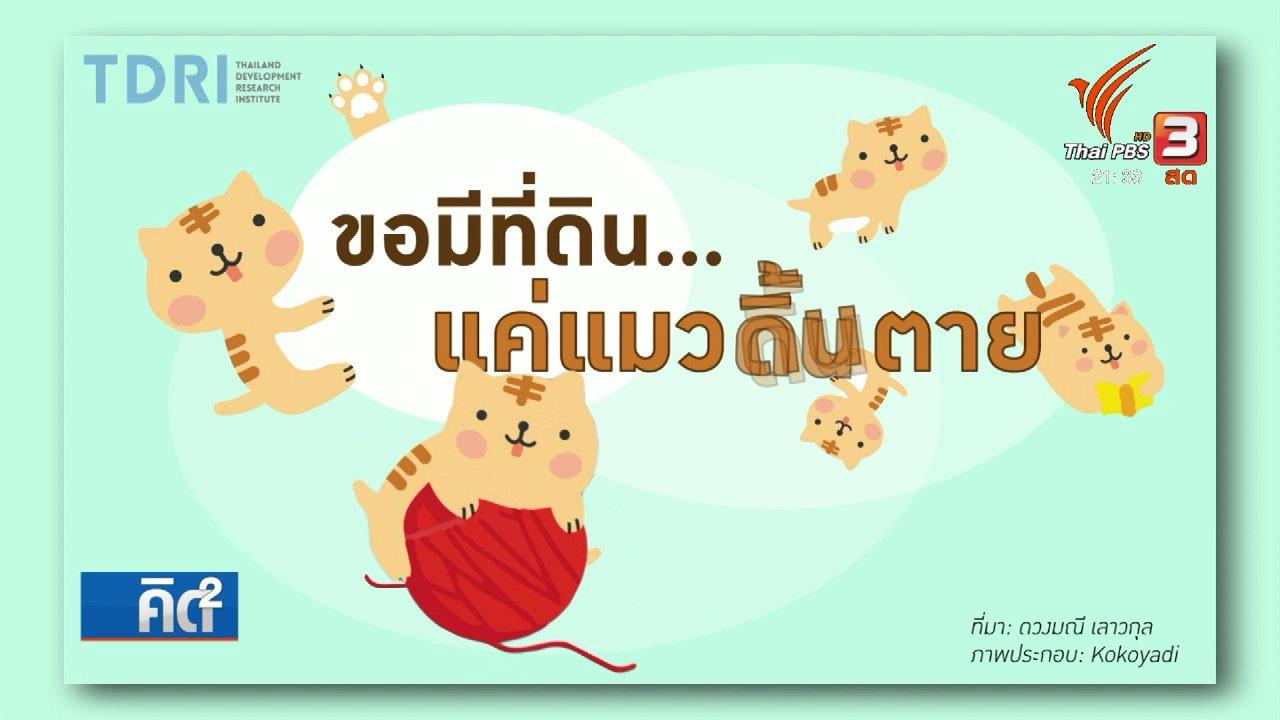 """คิดยกกำลัง 2 กับ COMMENTATORS - """"ถือครองที่ดิน"""" ชี้ความเหลื่อมล้ำในไทย"""