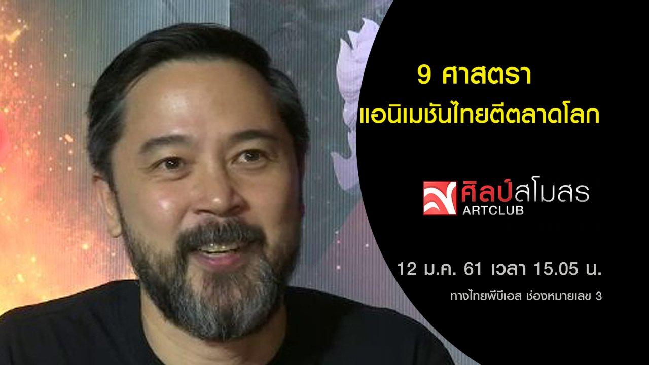 ศิลป์สโมสร - ศุกร์สรรบันเทิง : 9 ศาสตรา แอนิเมชันไทยตีตลาดโลก