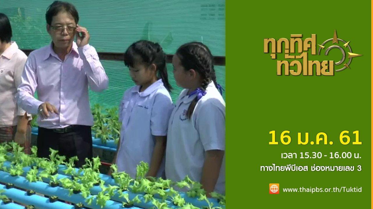 ทุกทิศทั่วไทย - ประเด็นข่าว (16 ม.ค. 61)