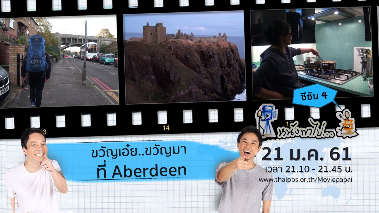 หนังพาไป - Ep.12 ขวัญเอ๋ย..ขวัญมา ที่ Aberdeen
