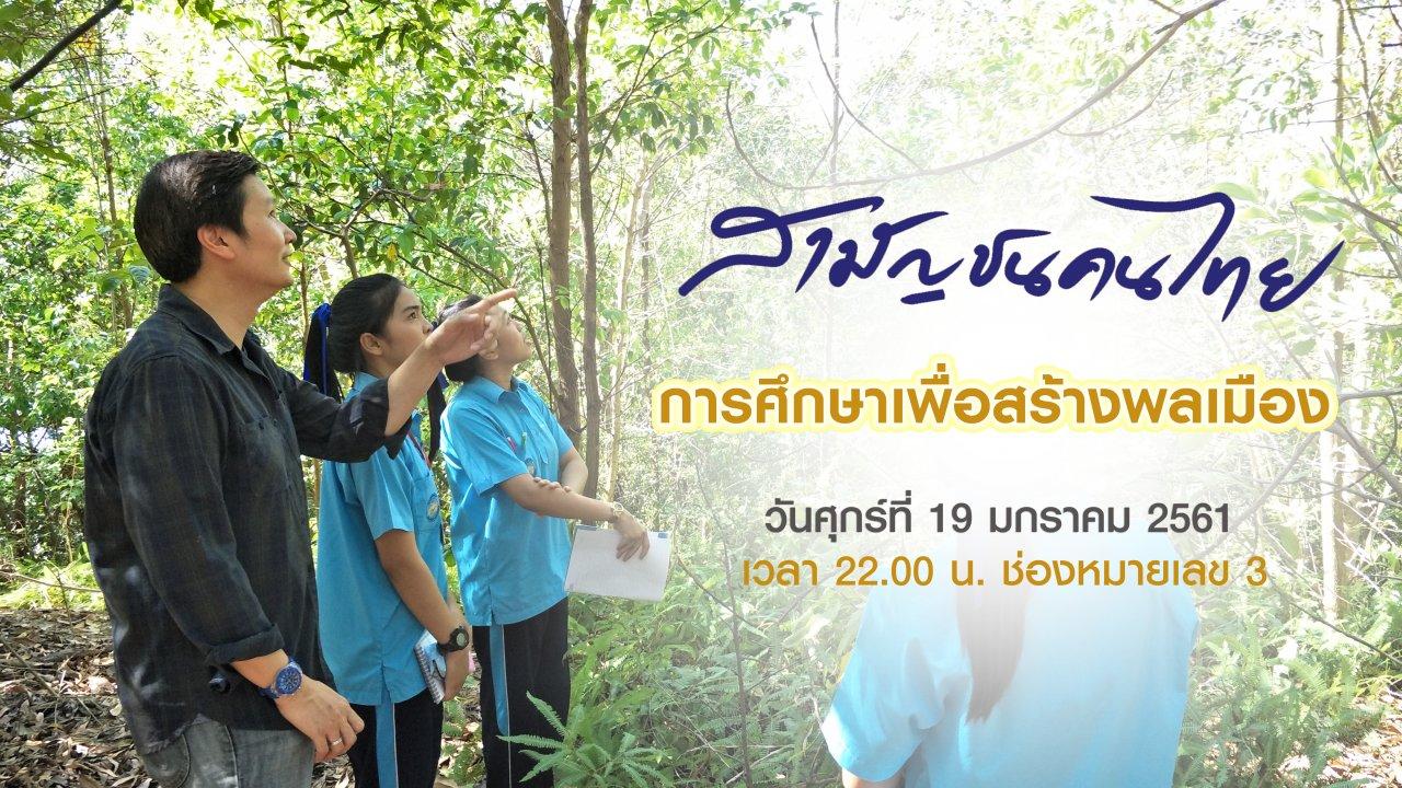 สามัญชนคนไทย - การศึกษาเพื่อสร้างพลเมือง