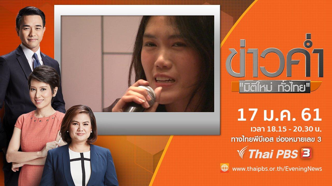ข่าวค่ำ มิติใหม่ทั่วไทย - ประเด็นข่าว ( 17 ม.ค. 61)