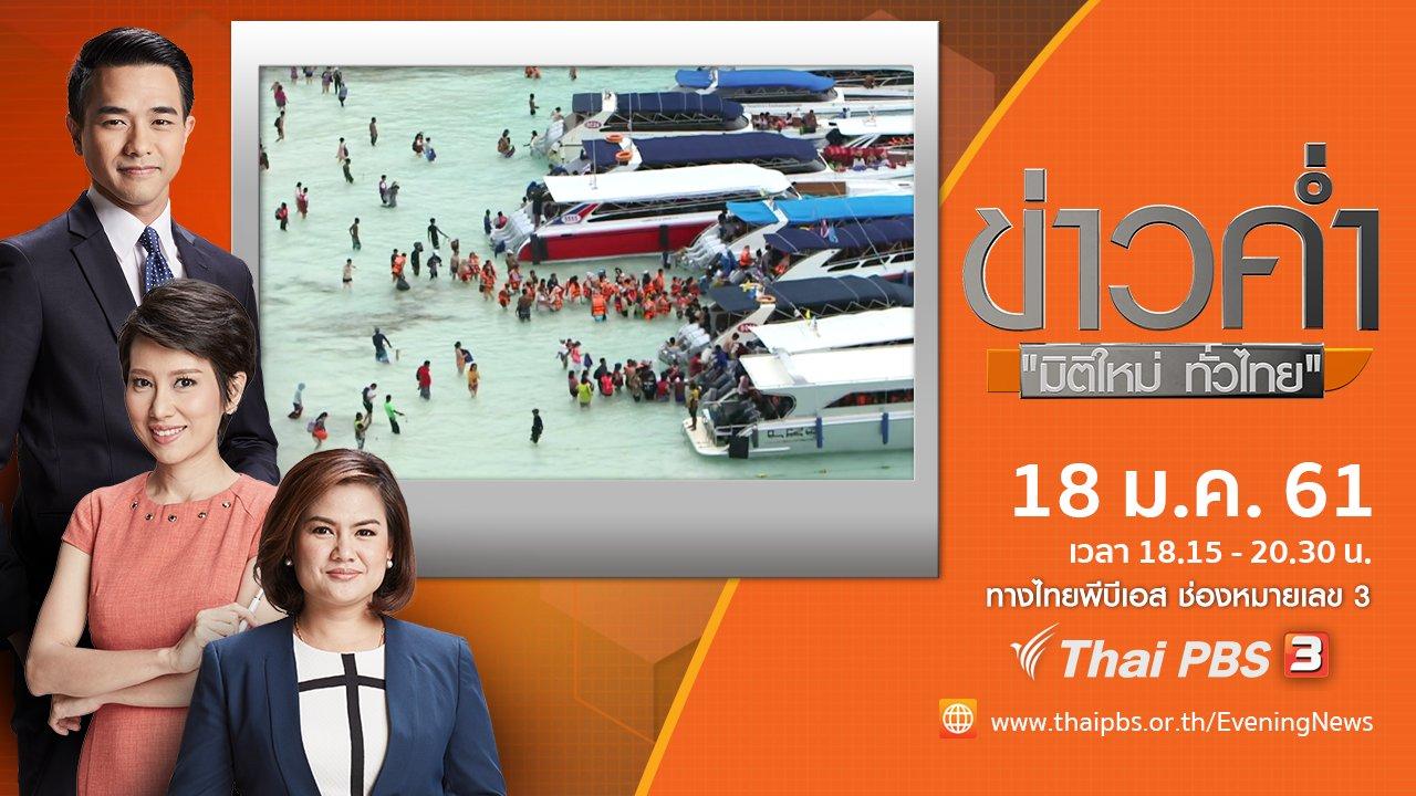 ข่าวค่ำ มิติใหม่ทั่วไทย - ประเด็นข่าว ( 18 ม.ค. 61)