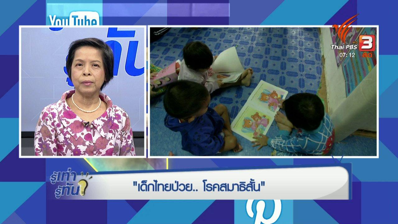 รู้เท่ารู้ทัน - เด็กไทยป่วย โรคสมาธิสั้น