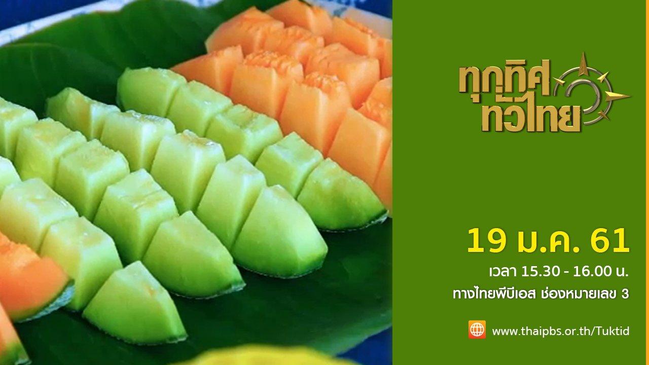 ทุกทิศทั่วไทย - ประเด็นข่าว (19 ม.ค. 61)
