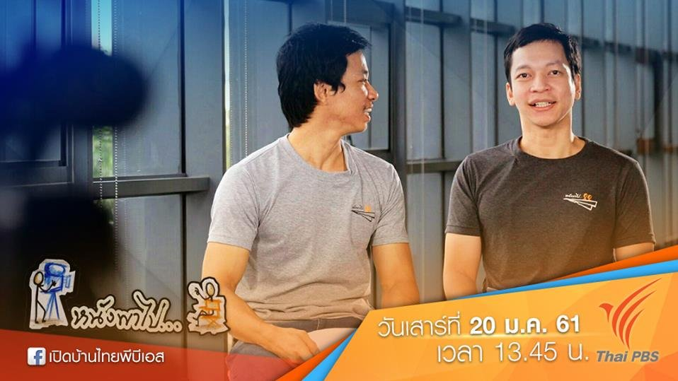 เปิดบ้าน Thai PBS - ตอบความคิดเห็นหนังพาไป และความสำคัญของการดูทีวีกับลูก