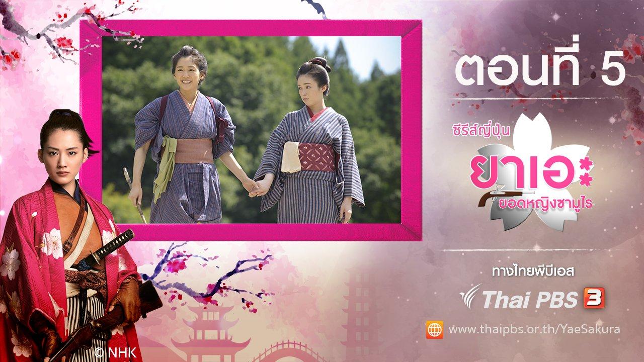 ซีรีส์ญี่ปุ่น ยาเอะ ยอดหญิงซามูไร - Yae's Sakura : ตอนที่ 5