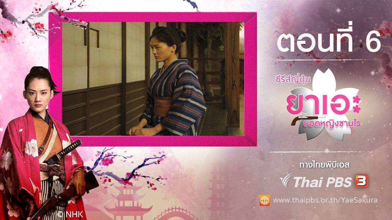 ซีรีส์ญี่ปุ่น ยาเอะ ยอดหญิงซามูไร - Yae's Sakura : ตอนที่ 6