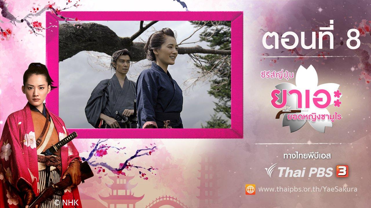 ซีรีส์ญี่ปุ่น ยาเอะ ยอดหญิงซามูไร - Yae's Sakura : ตอนที่ 8