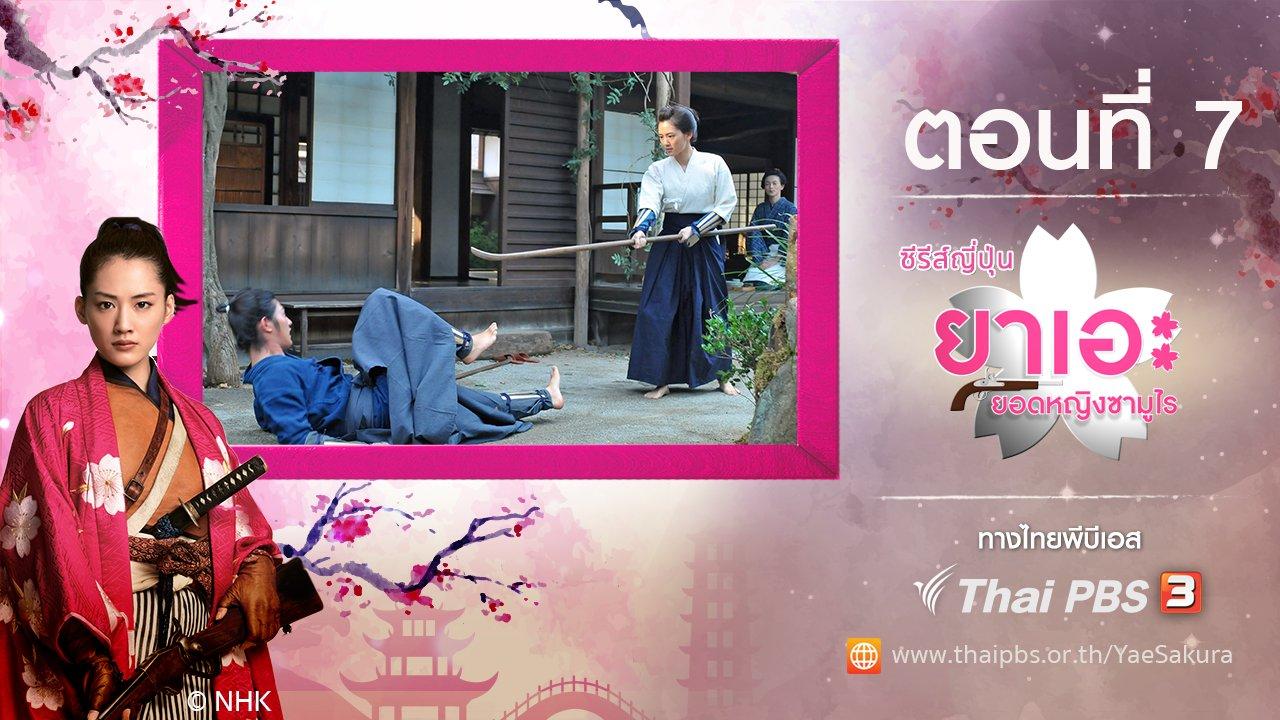 ซีรีส์ญี่ปุ่น ยาเอะ ยอดหญิงซามูไร - Yae's Sakura : ตอนที่ 7