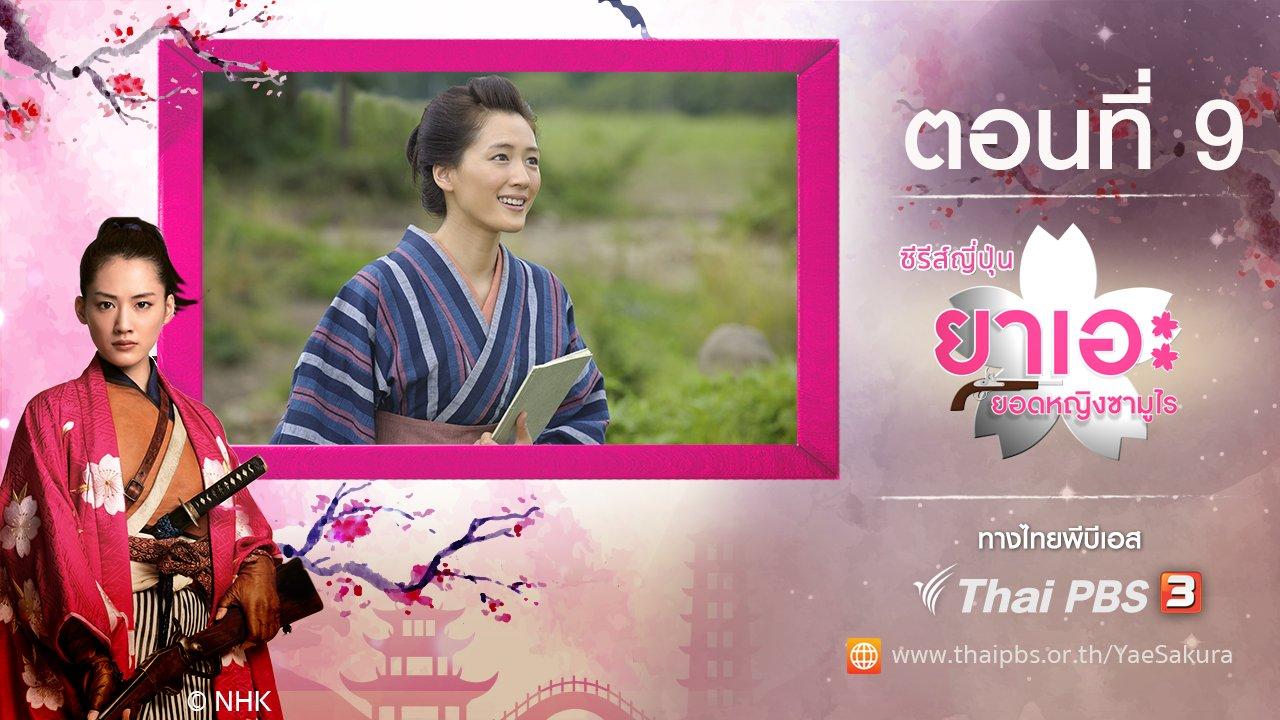 ซีรีส์ญี่ปุ่น ยาเอะ ยอดหญิงซามูไร - Yae's Sakura : ตอนที่ 9