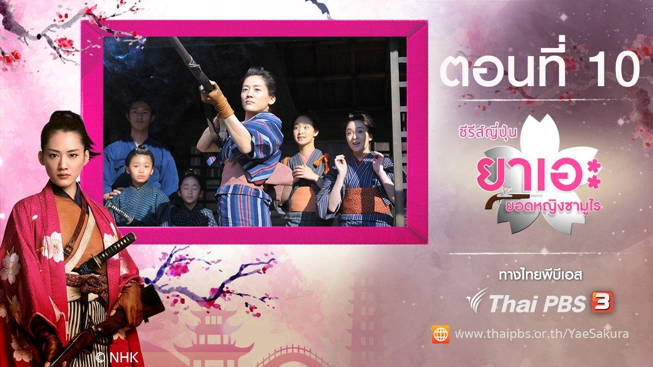 ซีรีส์ญี่ปุ่น ยาเอะ ยอดหญิงซามูไร - Yae's Sakura : ตอนที่ 10