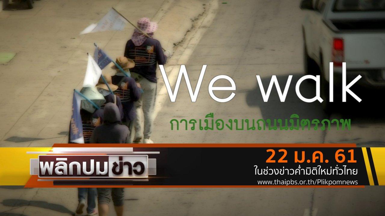 พลิกปมข่าว - We Walk การเมืองบนถนนมิตรภาพ