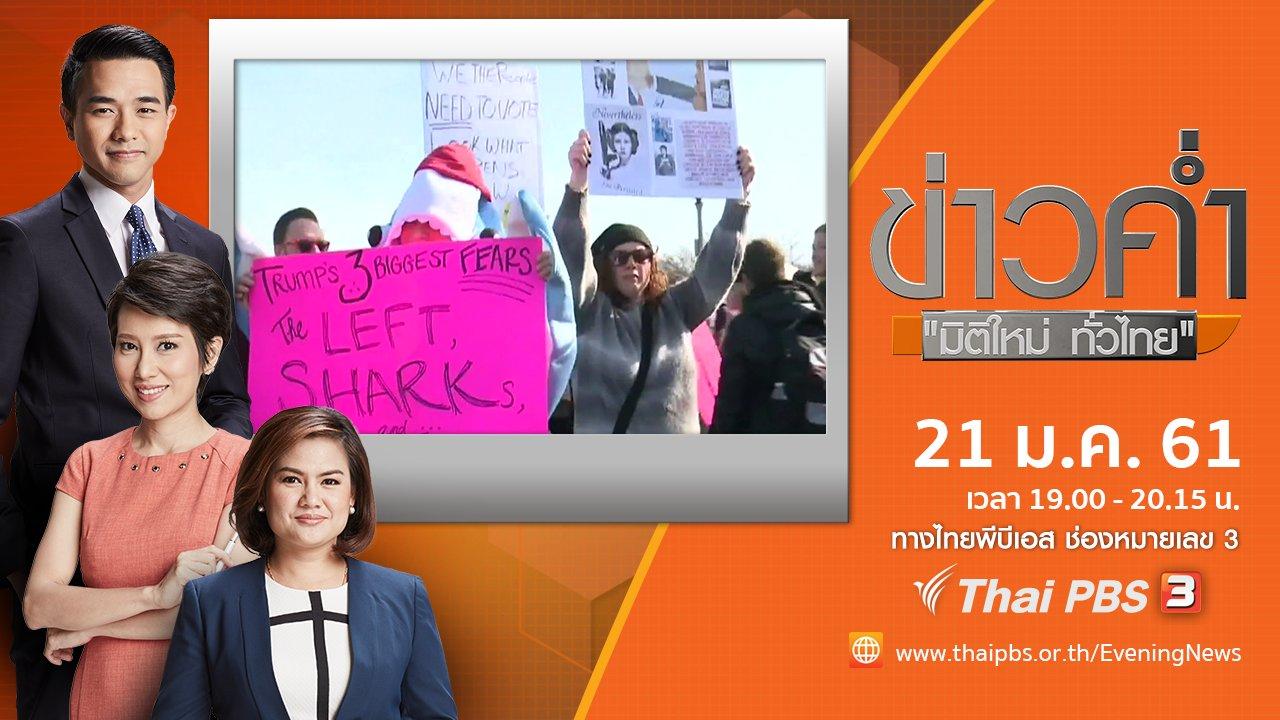ข่าวค่ำ มิติใหม่ทั่วไทย - ประเด็นข่าว ( 21 ม.ค. 61)