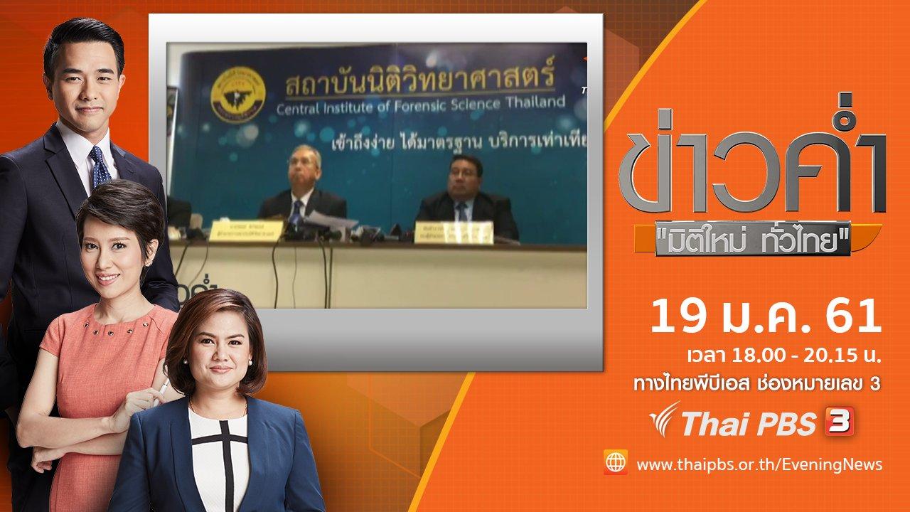 ข่าวค่ำ มิติใหม่ทั่วไทย - ประเด็นข่าว ( 19 ม.ค. 61)