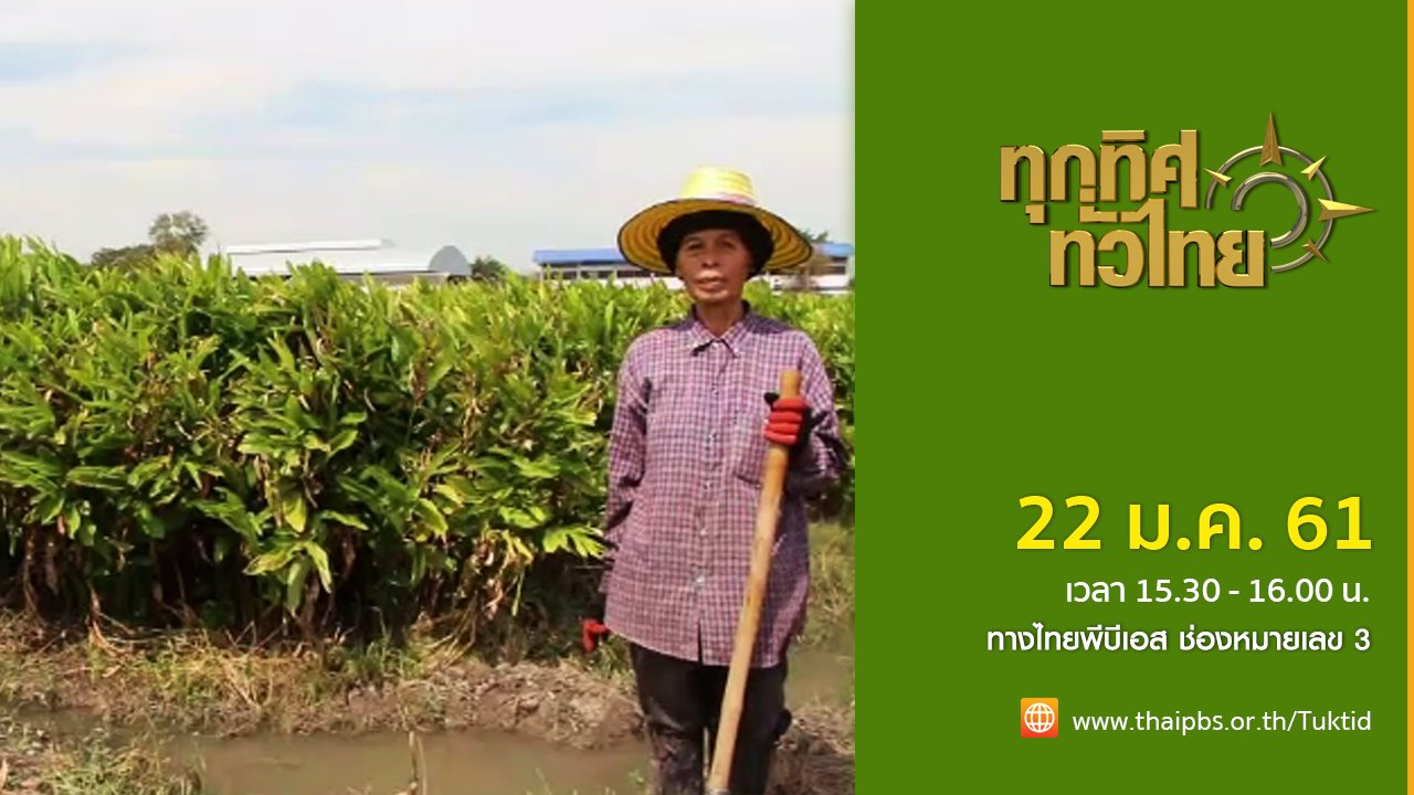 ทุกทิศทั่วไทย - ประเด็นข่าว (22 ม.ค. 61)