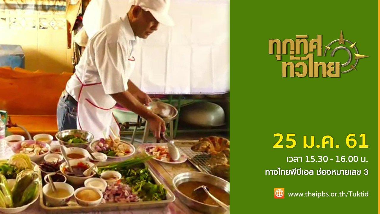 ทุกทิศทั่วไทย - ประเด็นข่าว (25 ม.ค. 61)