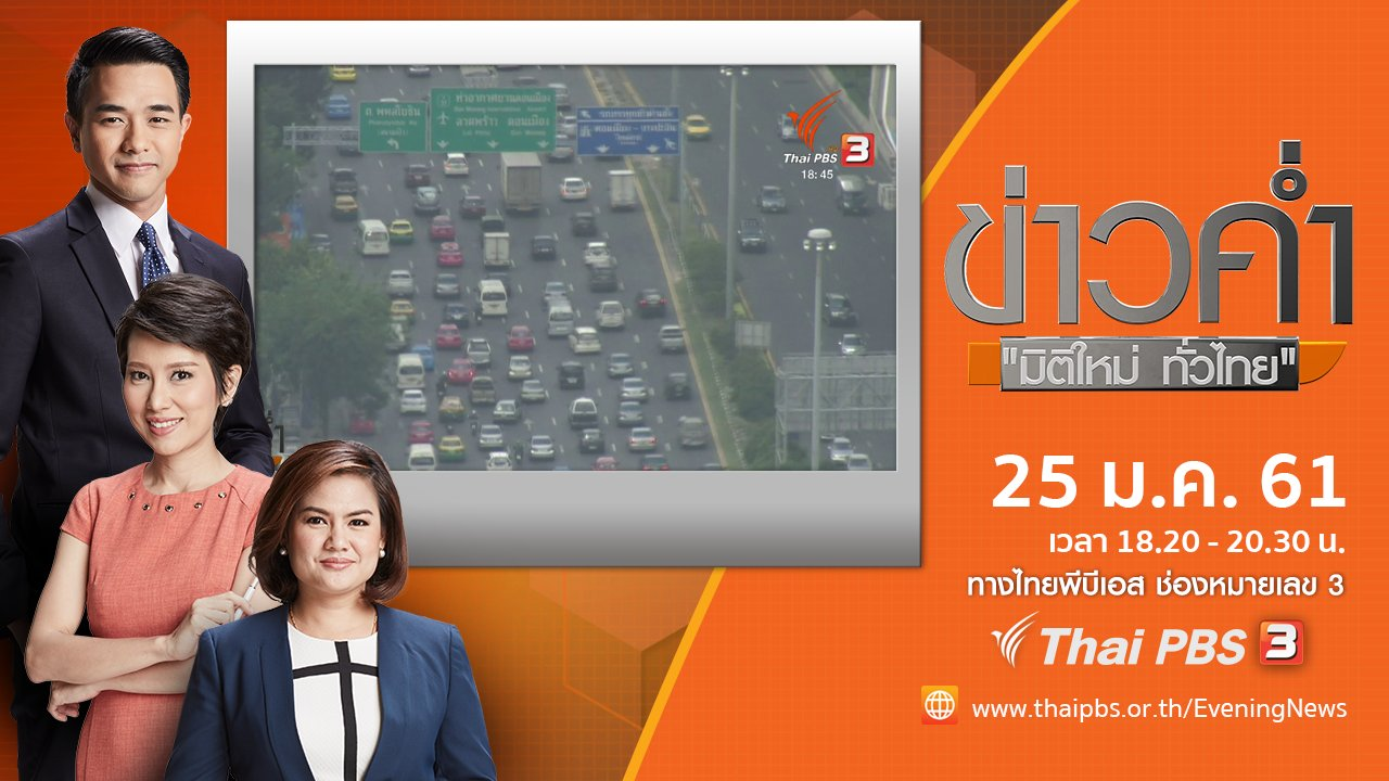 ข่าวค่ำ มิติใหม่ทั่วไทย - ประเด็นข่าว ( 25 ม.ค. 61)