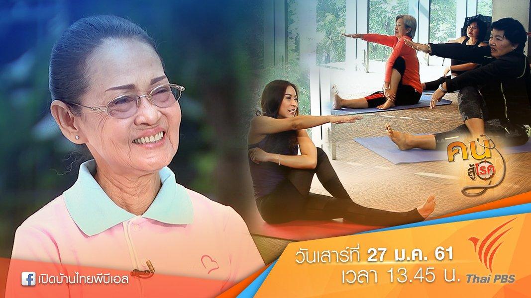 เปิดบ้าน Thai PBS - แรงบันดาลใจจากคนสู้โรค