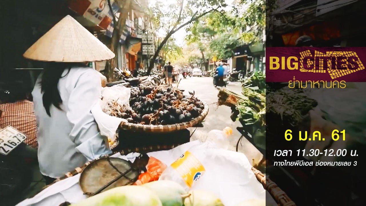 Big Cities ย่ำมาหานคร - ฮานอย: เมืองมรดกโลก