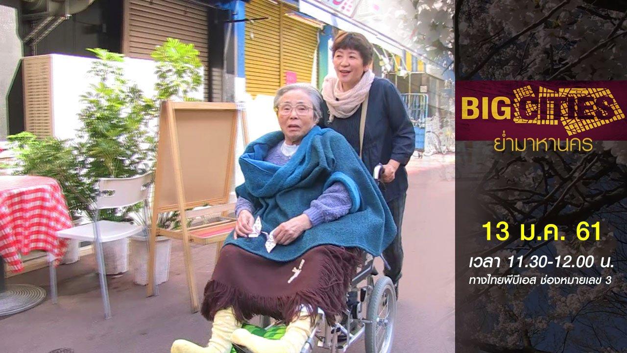 Big Cities ย่ำมาหานคร - โตเกียว: บ้านพักแห่งความหวัง
