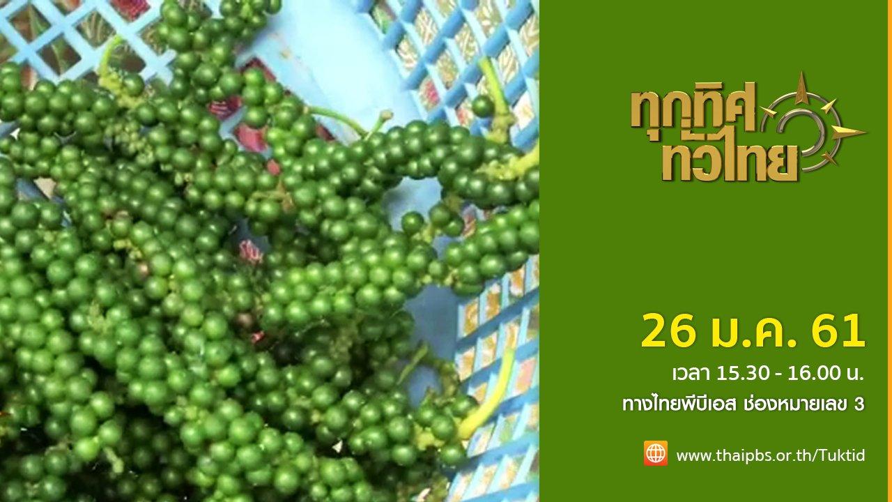 ทุกทิศทั่วไทย - ประเด็นข่าว (26 ม.ค. 61)