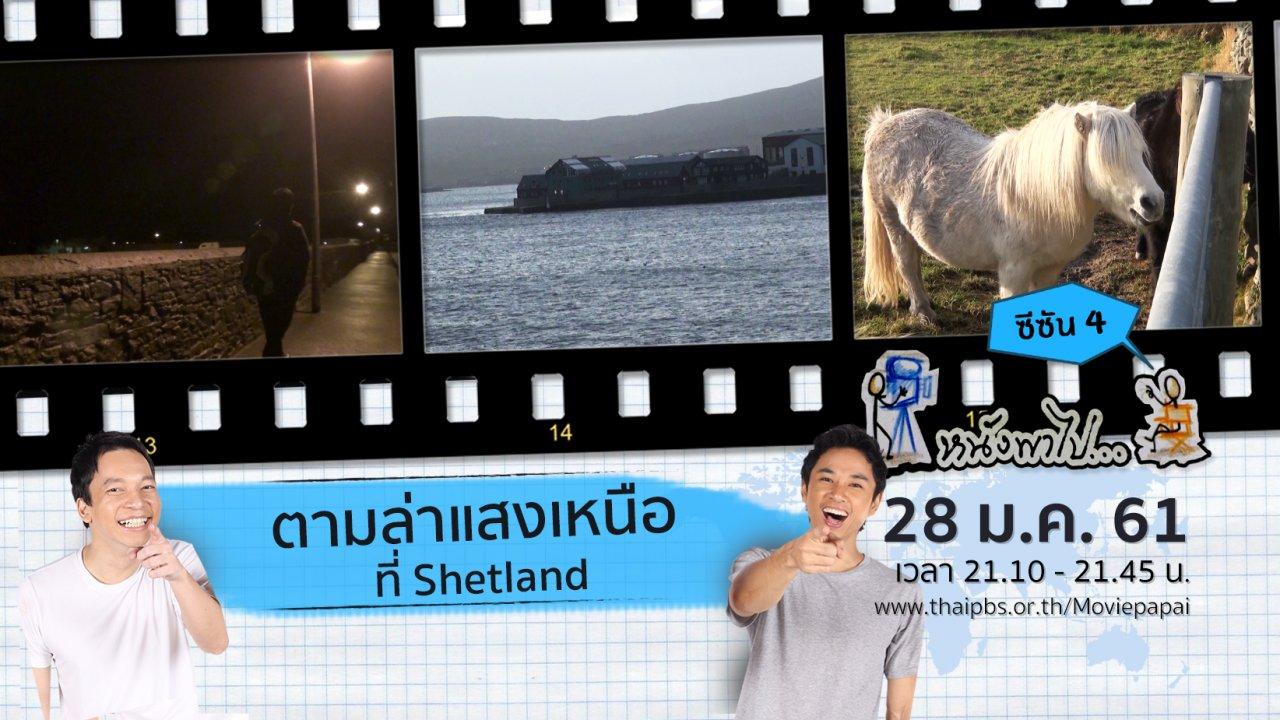 หนังพาไป - Ep.13 ตามล่าแสงเหนือที่ Shetland