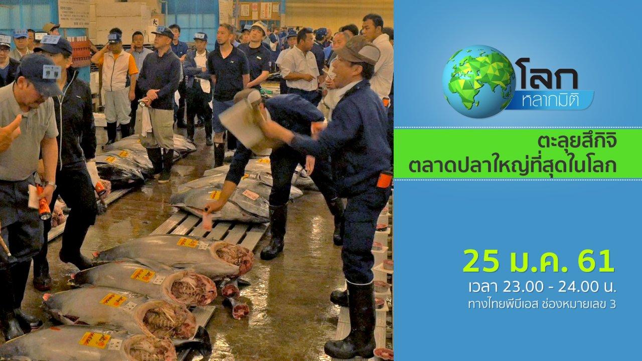 โลกหลากมิติ - ตะลุยสึกิจิ ตลาดปลาใหญ่ที่สุดในโลก