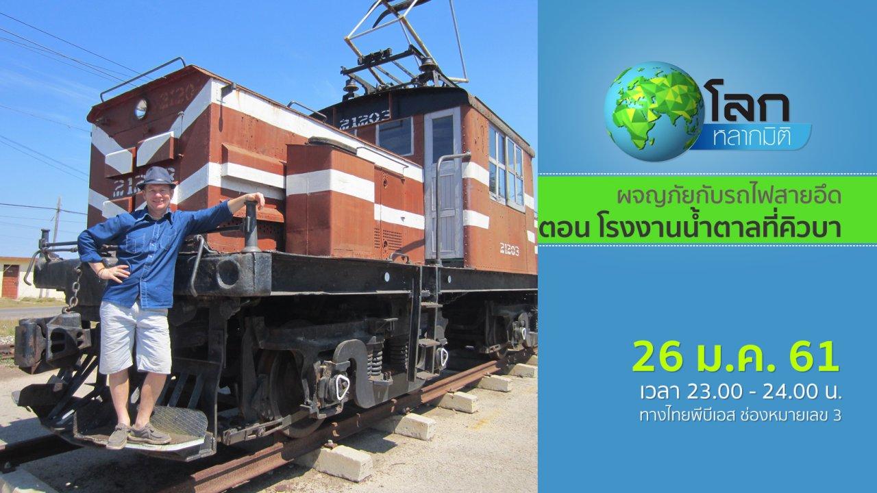 โลกหลากมิติ - ผจญภัยกับรถไฟสายอึด ตอน โรงงานน้ำตาลที่คิวบา