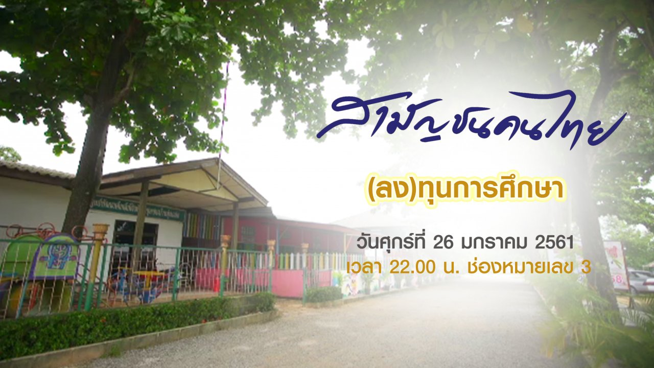 สามัญชนคนไทย - (ลง)ทุนการศึกษา