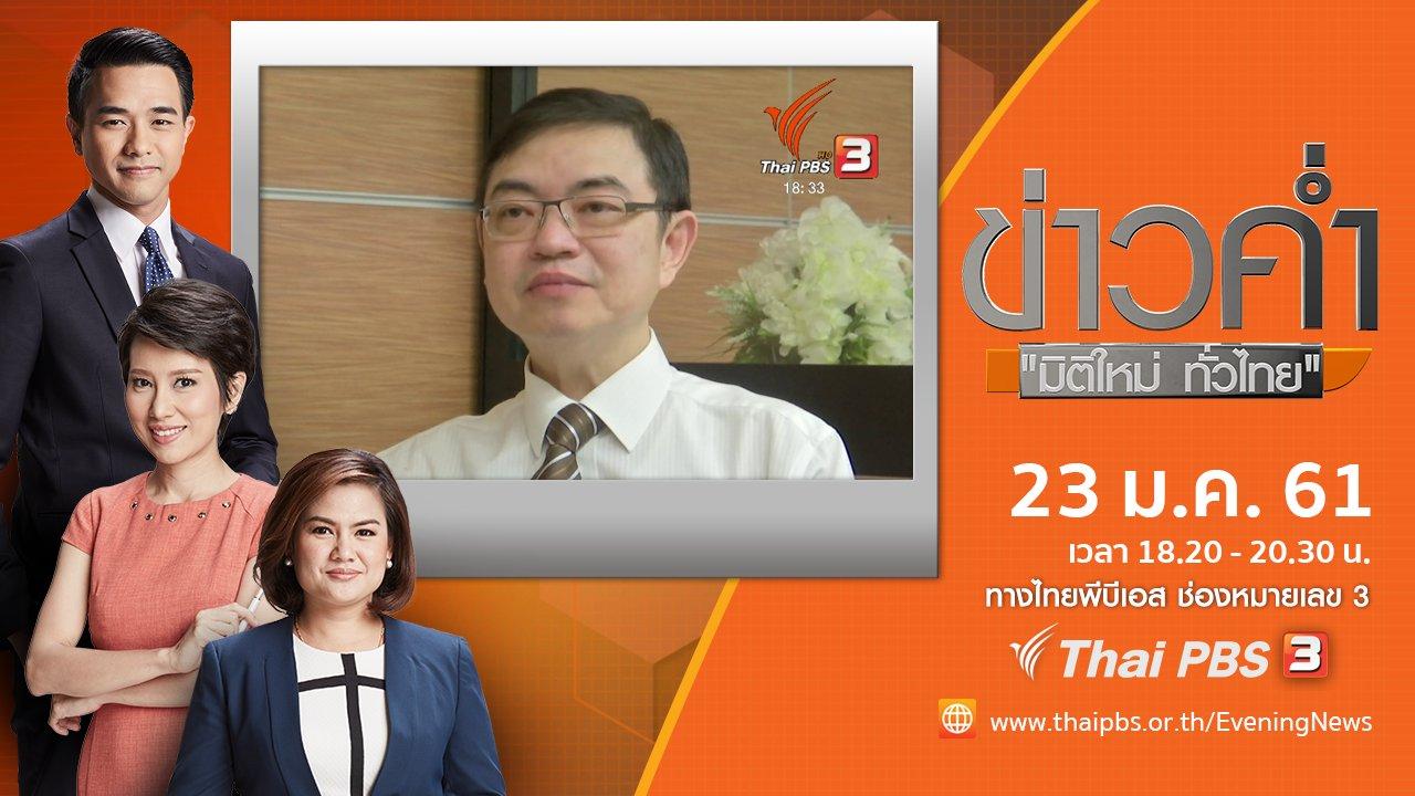 ข่าวค่ำ มิติใหม่ทั่วไทย - ประเด็นข่าว ( 23 ม.ค. 61)
