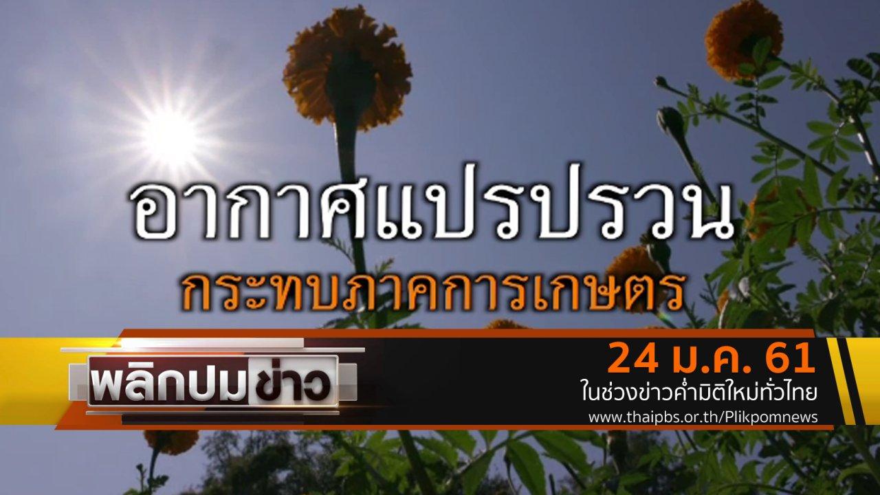 พลิกปมข่าว - อากาศแปรปรวน กระทบภาคการเกษตร