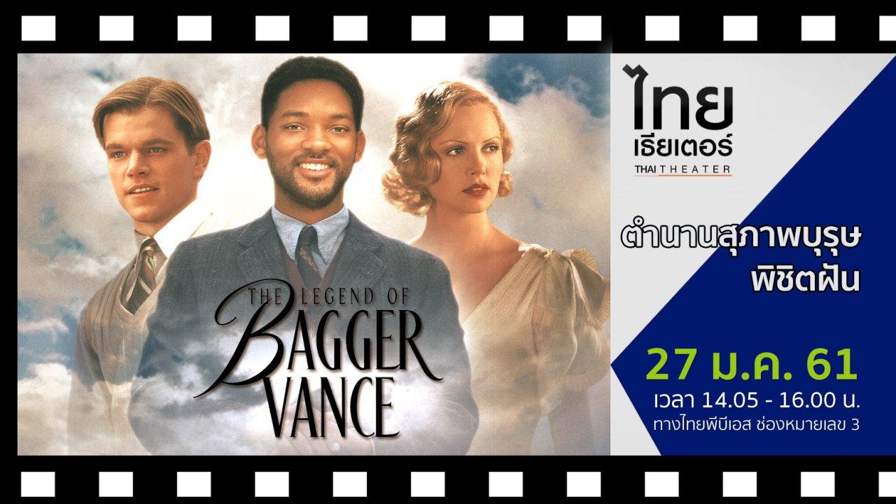 ไทยเธียเตอร์ - The Legend of Bagger Vance  ตำนานสุภาพบุรุษพิชิตฝัน
