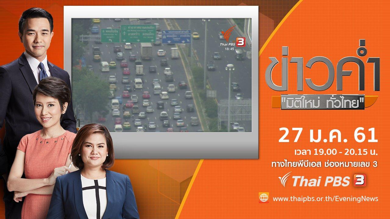 ข่าวค่ำ มิติใหม่ทั่วไทย - ประเด็นข่าว ( 27 ม.ค. 61)