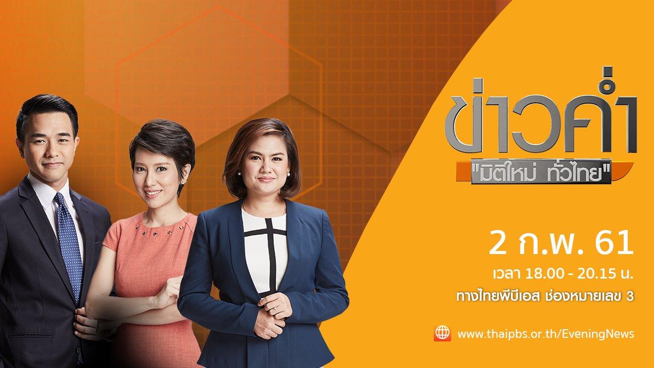 ข่าวค่ำ มิติใหม่ทั่วไทย - วิเคราะห์สถานการณ์ต่างประเทศ : เมียนมาไม่ยอมให้เจ้าหน้าที่ UNC ลงพื้นที่รัฐยะไข่