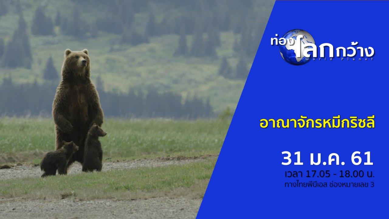 ท่องโลกกว้าง - อาณาจักรหมีกริซลี