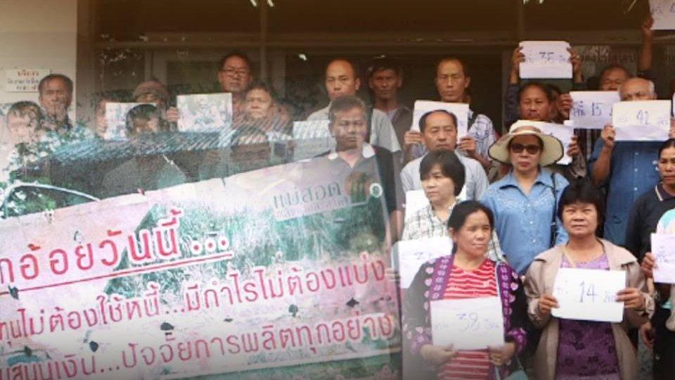 สถานีประชาชน - DSI ตามคดี ชาวบ้านถูกหลอกปลูกอ้อยเซ็นสัญญาหนี้ อ.พบพระ จ.ตาก