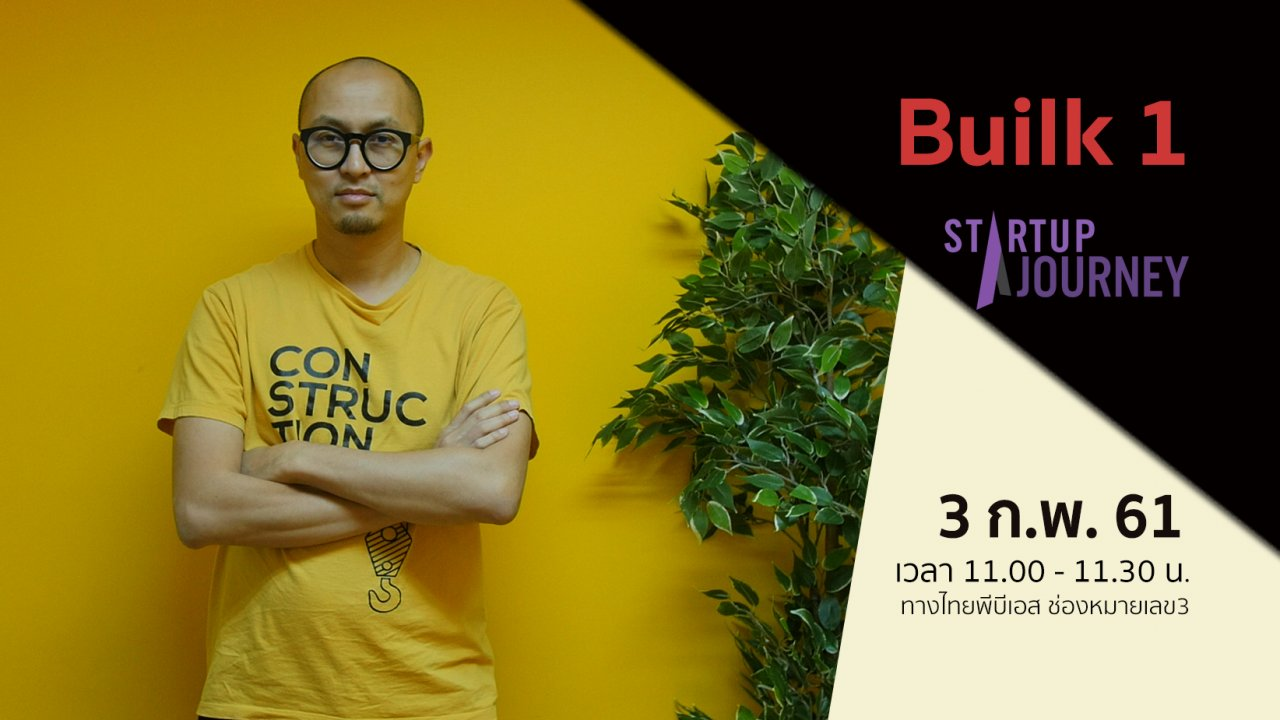 Startup - ตอนที่ 1 : Builk 1